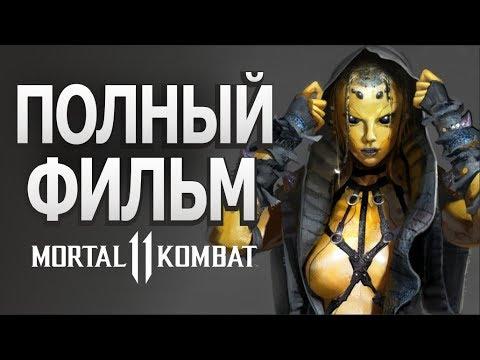 Полный фильм из игры Mortal Kombat 11