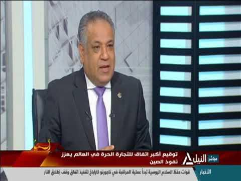 رئيس جمعية رجال الاعمال المصريين الافارقة يشرح الاتفاقية الاقتصادية الشاملة للصين والاسيان