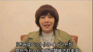 韓国映画「きみはペット」の日本公開を記念して、主演キム・ハヌルとチ...