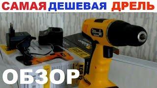 Самая дешевая дрель - ОБЗОР Кельнер (Kolner)