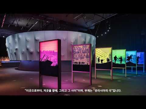 IMAGINING NEW EURASIA-Exhibition 1+2 PR video