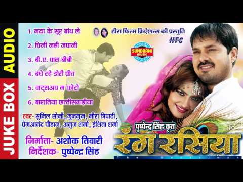 RANG RASIYA  - New Chhattisgarhi Film Song - Full Song - CG SONG - Whats-app Only - 07049323232