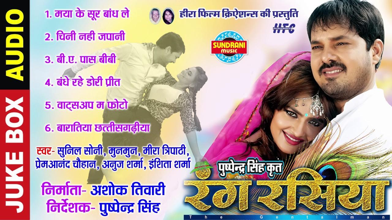 Rudra tries to impress wife paro in rangrasiya 11th april 2014.