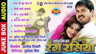 RANG RASIYA New Chhattisgarhi Film Song Full Song CG SONG Whats app Only 07049323232