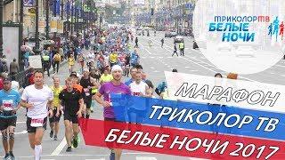 Марафон Триколор ТВ Белые ночи 2017