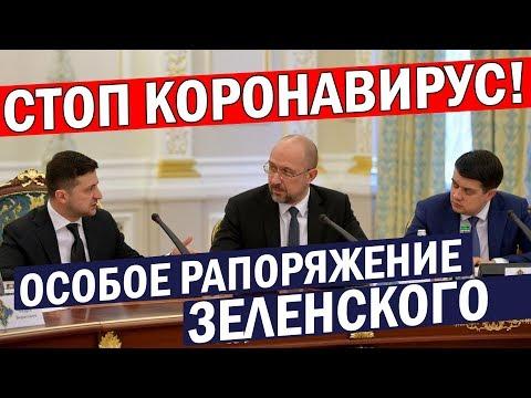Нет времени ЖДАТЬ - Зеленский вводит ОСОБЫЕ условия карнтина в Украине!