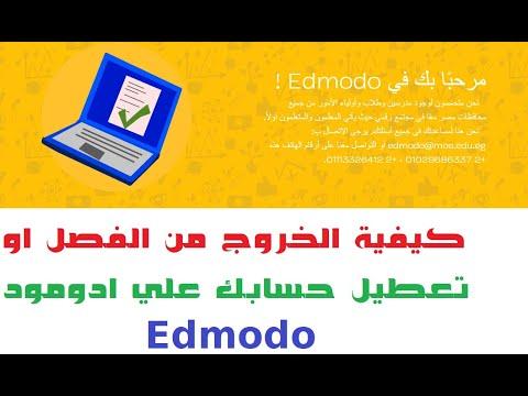 كيفية الخروج من الفصل او تعطيل حسابك علي ادومود edmodo