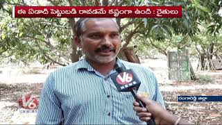 Summer Effect Water Scarcity | Farmers Faces Problems On Growi…