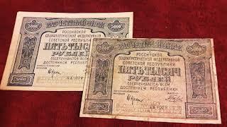банкноты бонистика 5000 РУБЛЕЙ 1921 РСФСР РАЗНОВИДНОСТИ PROLITARIER PROLITAPIER