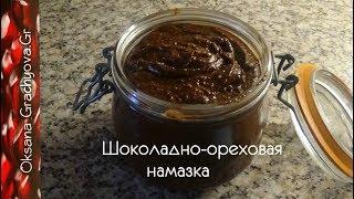 Домашняя шоколадная намазка с чёрным шоколадом Вкусно,просто.