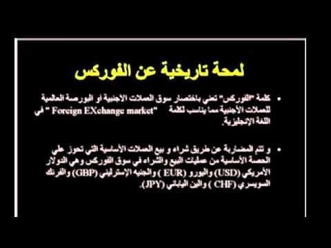 Forex all arab