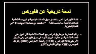 Forex courses in Arabic, دروس في الفوركس بالعربي1