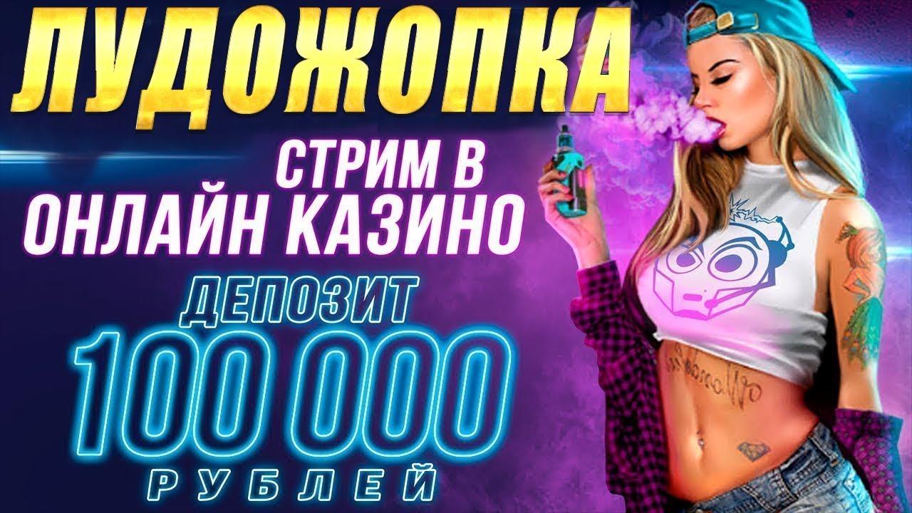 Игровые Аппараты Вулкан Россия | Наши Топы ЛУДОЖОП и ВИТУС, а Я Уценица!
