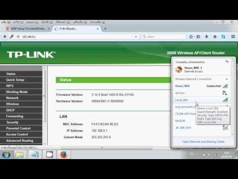 แชร์อินเตอร์เนต wifi True 3BB ด้วย TPLINK TL-WR843ND โหมด WISP