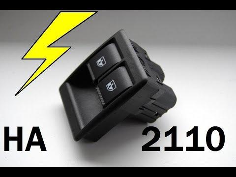 Установка кнопок от Гранты на 2110 (простейшая схема)