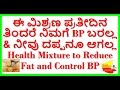 amazing health mixture to reduce fat and control blood pressure...kannada sanjeevani
