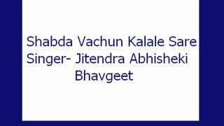 Shabda Vachun Kalale Sare- Jitendra Abhisheki (Bhavgeet)