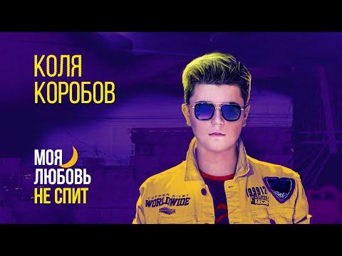 Коля Коробов - Моя любовь не спит | ПРЕМЬЕРА 2020 6+