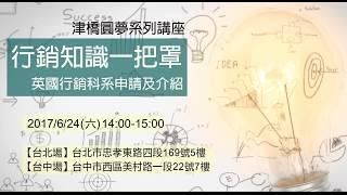 20170624【津橋圓夢系列講座:行銷知識一把罩-英國行銷科系申請及介紹】