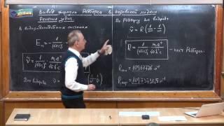 Урок 447. Вывод формулы Ридберга по Бору