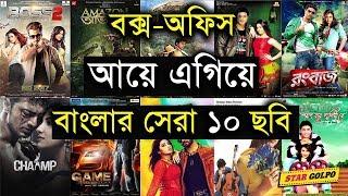বাংলার সেরা ১০ টি মুভি, যা বক্স অফিস ইনকামে এগিয়ে !Top 10 Highest grossing Bengali movies Star Golpo