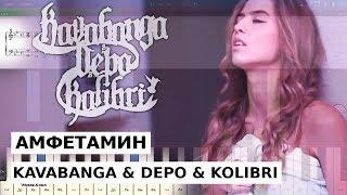 KAVABANGA & DEPO & KOLIBRI - Амфетамин (на пианино Synthesia cover) Ноты и MIDI