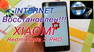 Вирішена проблема з зникненням ІНТЕРНЕТ Xiaomi Redmi Note 3 PRO! Частина #2 Перші косяки