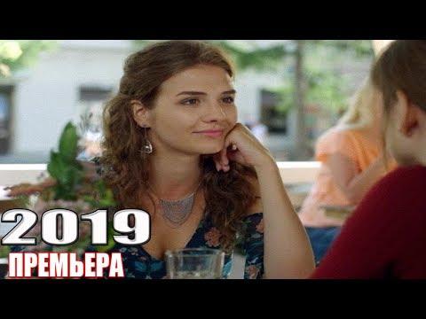 Красивый фильм вышел недавно! КОТОВ ОБИЖАТЬ НЕ РЕКОМЕНДУЕТСЯ Русские мелодрамы 2019, сериалы HD