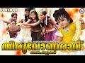 Download തിരുവോണരാവ് | Thiruvonaravu | Onam Songs Malayalam | Onapattukal Malayalam MP3 song and Music Video