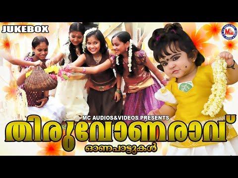 തിരുവോണരാവ് | Thiruvonaravu | Onam Songs Malayalam | Onapattukal Malayalam