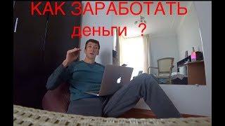 Как заработать в интернете на инвестициях и вложениях - Заработок на хайпах