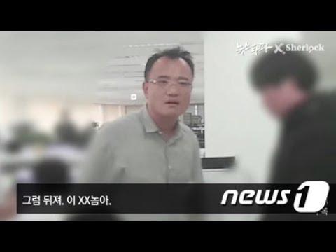 職員殴るなどのパワハラ行為で物議の韓国未来技術会長、緊急逮捕…家宅捜索も=韓国 (11/7)