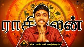 Raasi Palan 2019 | Jump Cuts | Tamil | Hari Baskar | Naresh