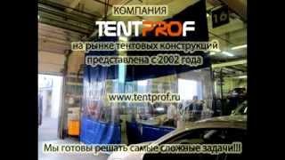 технические шторы для автосервиса Рольф(Компания TentProf производит и продает: шторы для автомойки, шторы для складских помещений, шторы для склада,..., 2014-01-06T20:43:14.000Z)