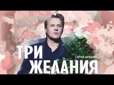 Сергей Любавин - Три желания (Lyric Video 2018)