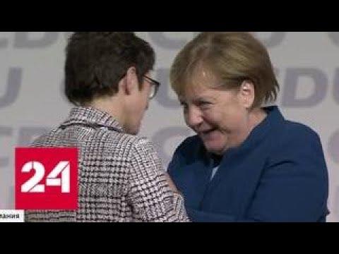 У Меркель появился начальник - новый лидер ХДС - Россия 24