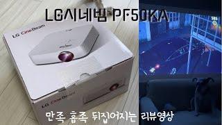 LG 시네빔 PF50KA ㅣ 빔 프로젝트 언박싱 리뷰 …