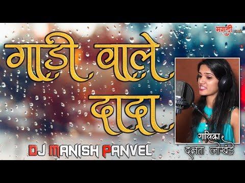 Gaadi Wale Dada | Dakshata Lokhande | Jagdish Jadhav | Dj Remix