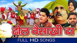 Dhol Baisakhi Da Punjabi Songs - Punjabi Comedy Videos   Surender Shinda & Gurdeep Sandhu