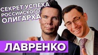 Виктор Лавренко. История успеха российского новатора.