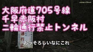 大阪府道705号線、千早赤阪村二輪通行禁止のトンネルまでバイクで行く