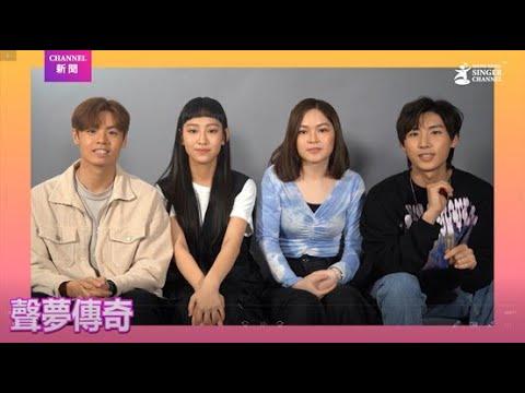 聲夢傳奇 Stars Academy 參賽者有野講喎! |Channel新聞