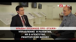 Ильдар Хусаинов про «Этажи», управление агентством недвижимости, HR и риэлторский бизнес