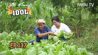 เกษตรไทยไอดอล | EP.137 ตอน รักกะจ้อนสวนธรรมชาติ | 31 ส.ค.61