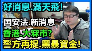 好消息.滿天飛!国安法.新消息!香港大冧市?!警方再捉黑暴資金!