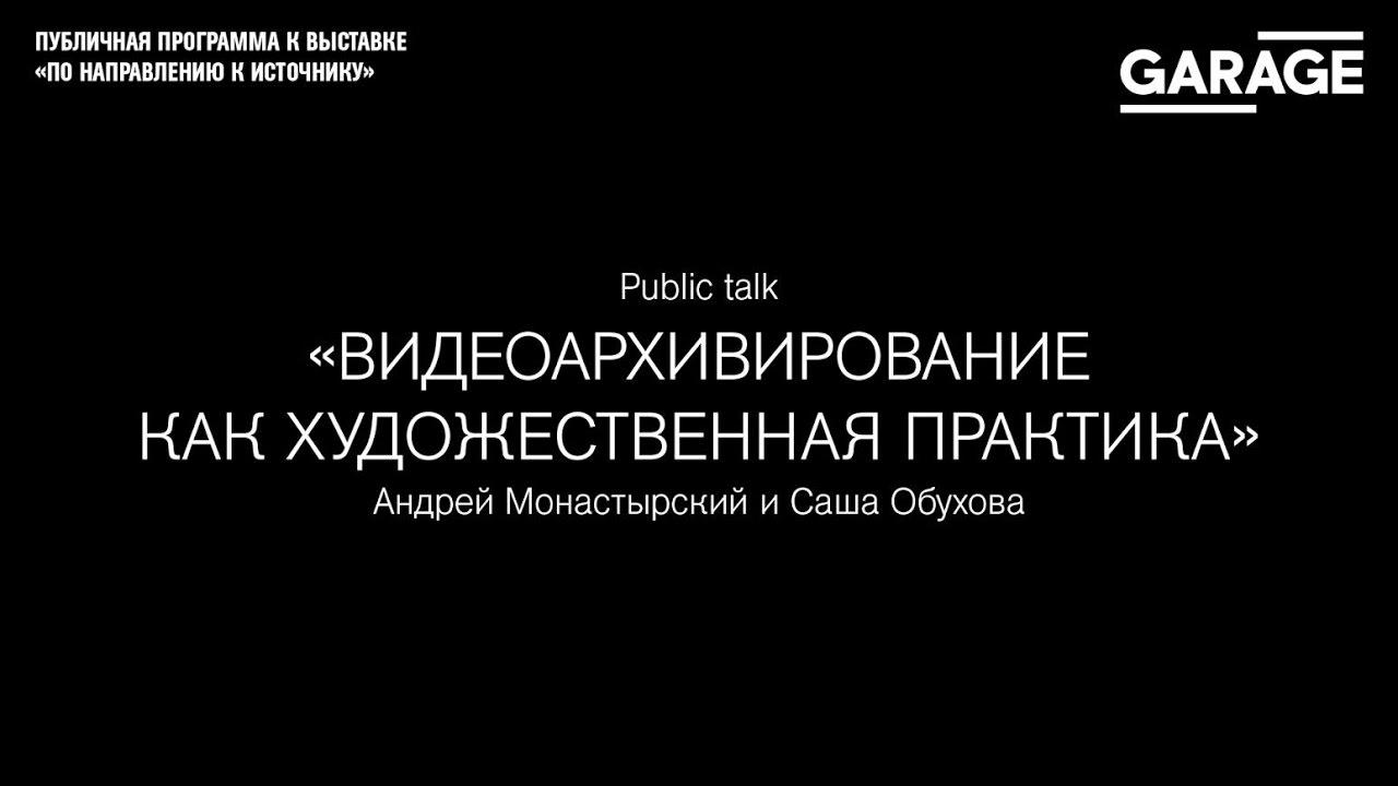public talk в Музее Гараж Видеоархивирование как   Видеоархивирование как художественная практика