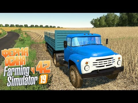 Трактористка-дальнобойщица - ч42 Farming Simulator 19
