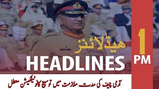 ARY News Headlines | SC suspends notification of COAS Bajwa's tenure extension | 1 PM | 26 NOV 2019