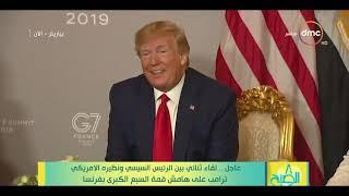 8 الصبح - لقاء ثنائي بين الرئيس السيسي ونظيره الأمريكي ترامب