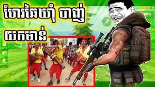 ពិធីហែរឆៃយ៉ាំ បញ្ចូលបារមី ដើម្បីបាញ់យកមាន់ funny video games អាតេវ free fire how to chicken